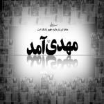 دوستدران امام های